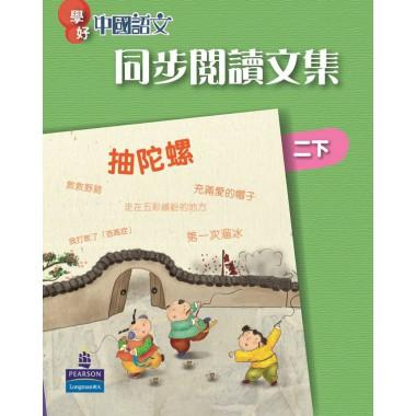 學好中國語文同步閱讀文集二下