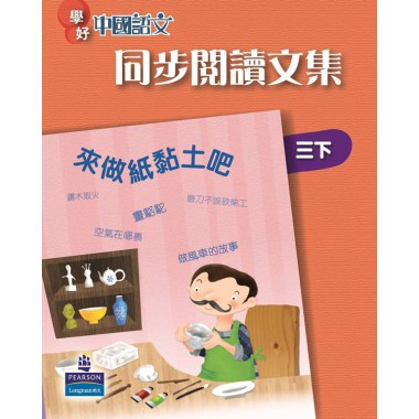 學好中國語文同步閱讀文集三下