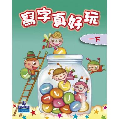 學好中國語文寫字真好玩一下