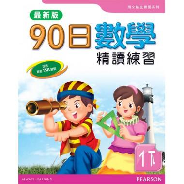 90日數學精讀練習(最新版)1B