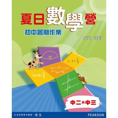 夏日數學營 - 初中暑期作業 中二升中三 (附答案)