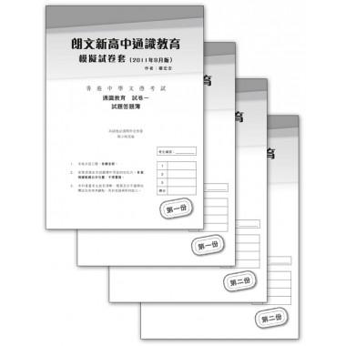 朗文新高中通識教育模擬試卷套A(2011年9月版)