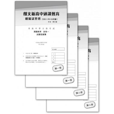 朗文新高中通識教育模擬試卷套B(2011年10月版)