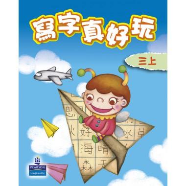 學好中國語文寫字真好玩三上