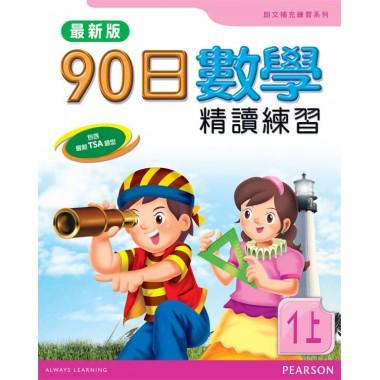 90日數學精讀練習(最新版)1A