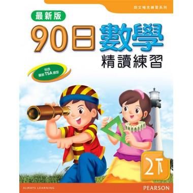 90日數學精讀練習(最新版)2B
