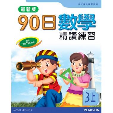 90日數學精讀練習(最新版)3A