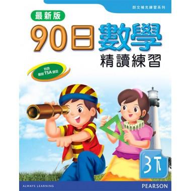 90日數學精讀練習(最新版)3B