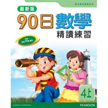 90日數學精讀練習(最新版)4A