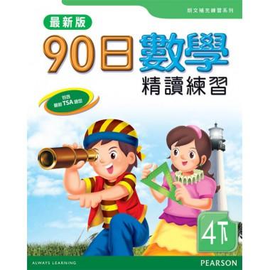90日數學精讀練習(最新版)4B