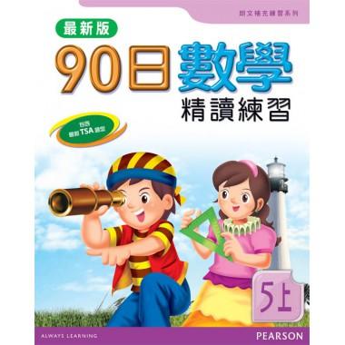 90日數學精讀練習(最新版)5A