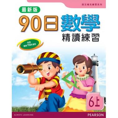 90日數學精讀練習(最新版)6A