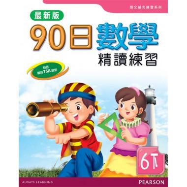 90日數學精讀練習(最新版)6B