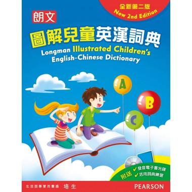 朗文圖解兒童英漢詞典(全新第二版)