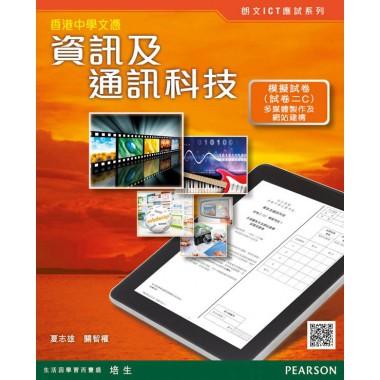 香港中學文憑資訊通訊科技模擬試卷(試卷二C)