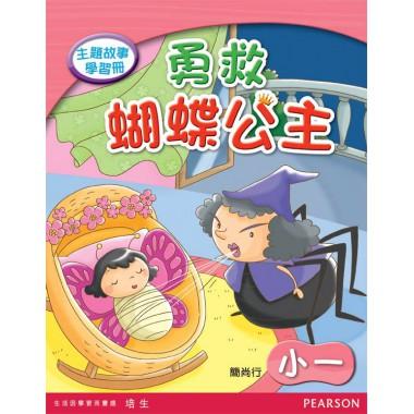 主題故事學習冊:勇救蝴蝶公主(小一)