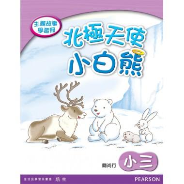 主題故事學習冊:北極天使小白熊(小三)
