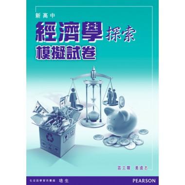 新高中經濟學探索模擬試卷 (2012年版) (附答案)