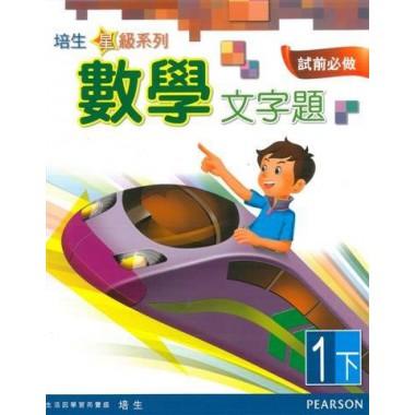 培生星級系列數學文字題1B