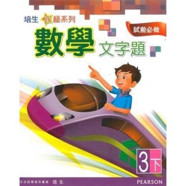 培生星級系列數學文字題3B