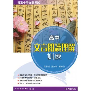 高中文言閱讀理解訓練 (附參考答案)