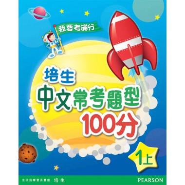 培生中文常考題型100分一上