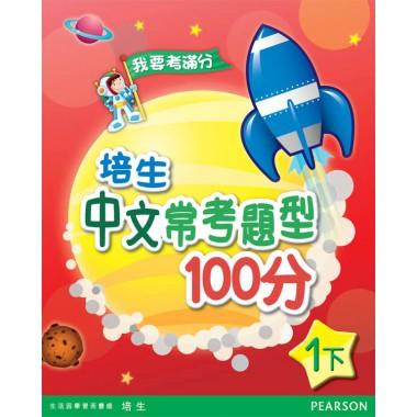 培生中文常考題型100分一下