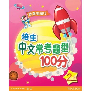 培生中文常考題型100分二上