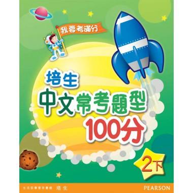 培生中文常考題型100分二下
