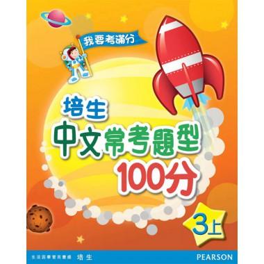 培生中文常考題型100分三上
