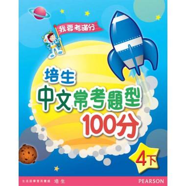 培生中文常考題型100分四下