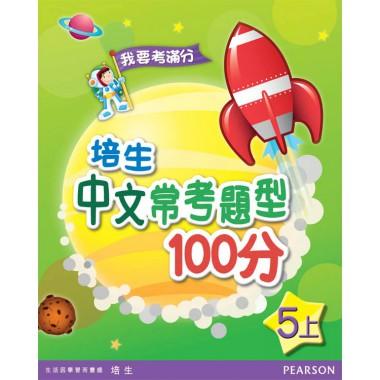 培生中文常考題型100分五上