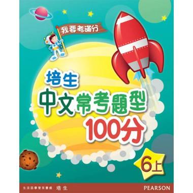 培生中文常考題型100分六上