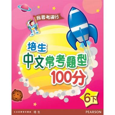 培生中文常考題型100分六下