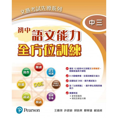 文憑考試先導系列--語文能力全方位訓練 中三