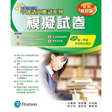 《新高中中國語文應試系列-模擬試卷2018》 (附錄音、卷四應試短片、評卷參考及《文憑考試應試指南》)