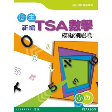 培生新編TSA數學模擬測驗卷小四