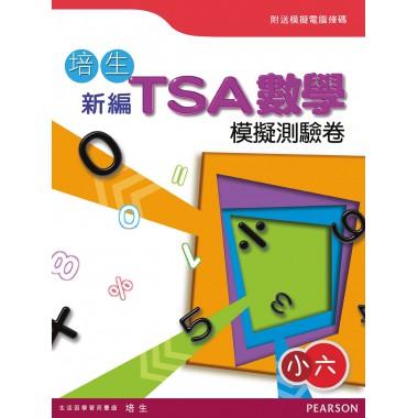 培生新編TSA數學模擬測驗卷小六