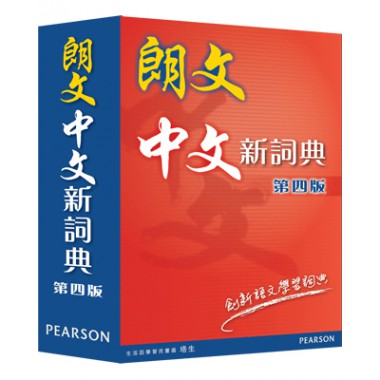 朗文中文新詞典(第四版)(袖珍版)