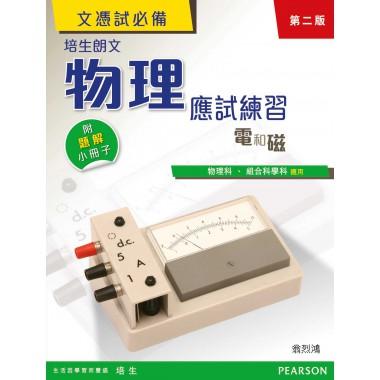 物理應試練習--電和磁放射現象 (附解題小冊子)(第二版)