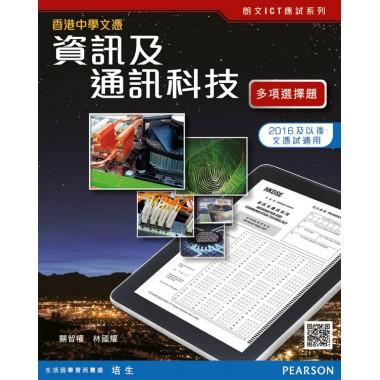 香港中學文憑資訊及通訊科技 - 多項選擇題 (2016及以後文憑試適用)
