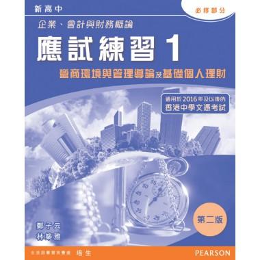 新高中企業會計與財務概論: 必修部份應試練習 1 (2E)