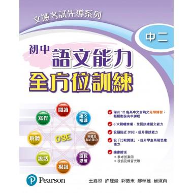 文憑考試先導系列--語文能力全方位訓練 中二
