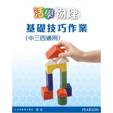 活學物理 基礎技巧作業 (中三四適用)