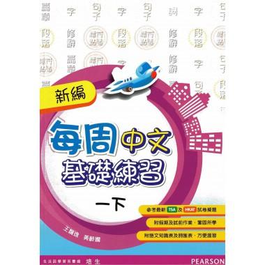 新編每週中文基礎練習一下