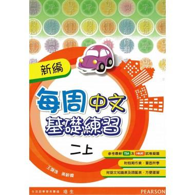 新編每週中文基礎練習二上