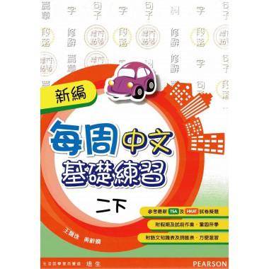新編每週中文基礎練習二下