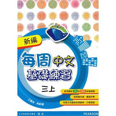 新編每週中文基礎練習三上