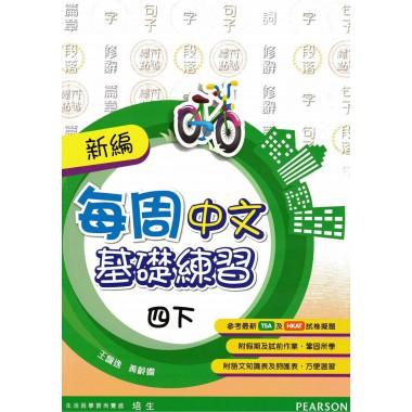 新編每週中文基礎練習四下