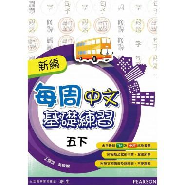 新編每週中文基礎練習五下